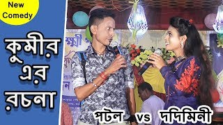 Sunil Pinki New Comedy || কুমীর এর রচনা || পটল vs দিদিমনী
