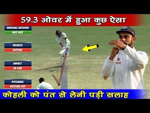 Ind Vs WI : 59.3 Over में हुआ कुछ ऐसा, Virat Kohli को Rishabh Pant से लेनी पड़ी गई सलाह