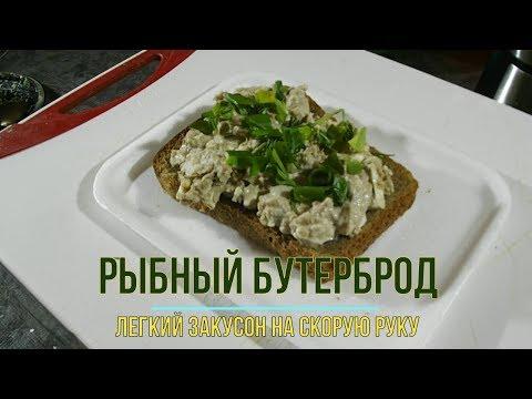 Бутерброды рыбные из консервов. Отличный вариант для быстрого перекуса