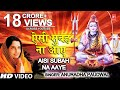 सोमवार Special शिव भजन ऐसी सुबह ना आए I Aisi Subah Na Aaye I ANURADHA PAUDWAL I Morning Shiv Bhajan thumbnail