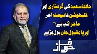 Harf e Raaz With Orya Maqbool Jan | Full Program | 17 July 2019 | Neo News