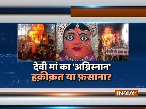 Watch India TV's Special Show: The mystery behind fire at Udaipur temple