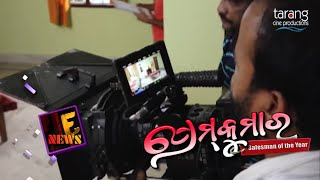 Prem Kumar - Shoot re Comedy ra Mahol | Behind The Scene | Anubhav, Kuna Tripathy