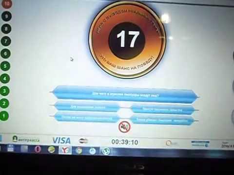 Продам ответы на игру о счастливчик tylup13@yandex.ru скайп tylup16 для рег