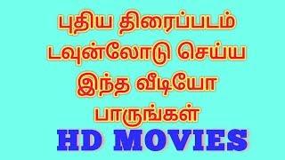 new movies 2018 download madras rockers