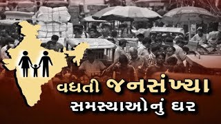"Mahamanthan: ""વધતી જનસંખ્યા સમસ્યાઓનું ઘર"" | VTV Gujarati News"