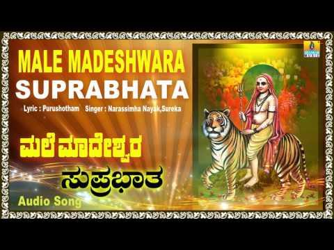 ಮಲೆ ಮಹದೇಶ್ವರ ಸುಪ್ರಭಾತ-Male Mahadeshwara Suprabhatha   Kannada Devotional Song  
