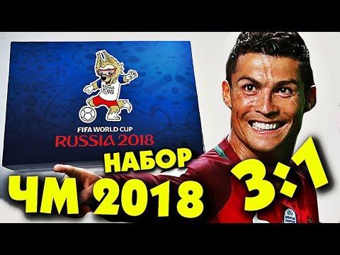 НОВЫЙ НАБОР 3:1 Чемпионат Мира По ФУТБОЛУ / РОССИЯ в плей-офф