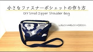 DIY 小さなファスナーポシェット Small zipper shoulder bag|Hoshimachi