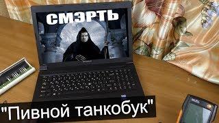 """""""Танково-пивной"""" ноутбук до смерти убитый / Компобудни #26"""