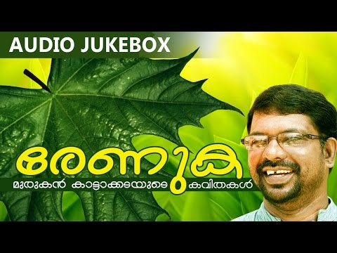 Malayalam Kavithakal | Renuka | Audio Jukebox | Murukan Kattakada  [ മുരുകന് കാട്ടാകട ] video