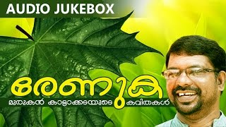 download lagu Malayalam Kavithakal  Renuka   Jukebox  Murukan gratis