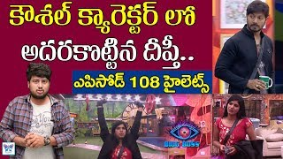 Bigg Boss Telugu Season 2 Episode 108 Highlights | Jambalakidi Pamba!!! 😂😂..| Nani Bigg Boss2