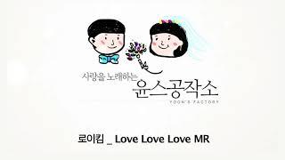 로이킴 _ Love Love Love MR (원키)