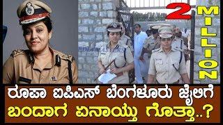Bangalore Jail:  IPS Roopa's Visit to Bangalore Prison.! ಬೆಂಗಳೂರು ಜೈಲಿಗೆ ಡಿಐಜಿ ರೂಪಾ ಭೇಟಿ ನೀಡಿದಾಗ.!
