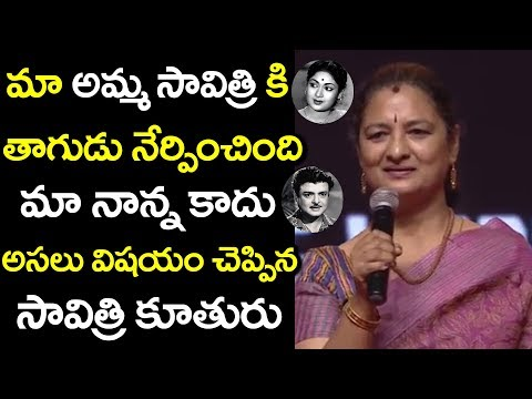 Mahanati Savitri Daughter Sensational Comments on Her Father | Vijaya Chamundeswari #9RosesMedia