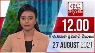 Derana News 12.00 PM -2021-08-27