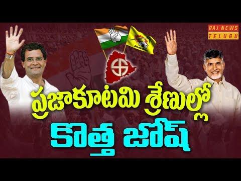 ప్రజాకూటమి శ్రేణుల్లో కొత్త జోష్ | Mahakutami Leaders Speed up Election Campaign || Raj News