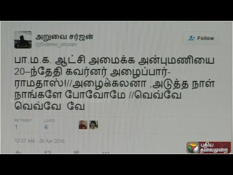 Social Media: Trending Topics |  Puthiya Thalaimurai TV