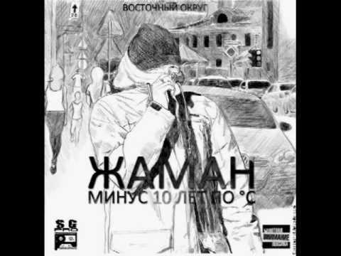 Жаман - О глубоком (ft. John)