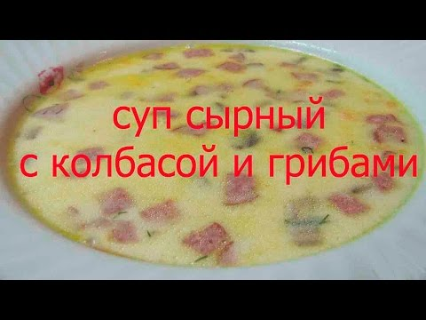 Сырный суп с колбасой и грибами Рецепт сырного супаSoup with cheese sausage mushrooms