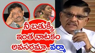 Allu Aravind Sensational Comments On RGV | Press Meet