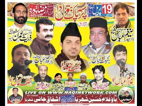 19 April 2019 Live Pursa Pak Batool Da Ramzan Pura Gujranwala (NaqiNetwork Live.)