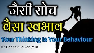 Your thinking is your Behaviour जैसी सोच वैसा स्वभाव Dr. Kelkar mental illness Psychiatric hypnosis