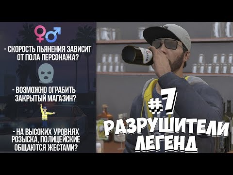 GTA 5 - РАЗРУШИТЕЛИ ЛЕГЕНД #7