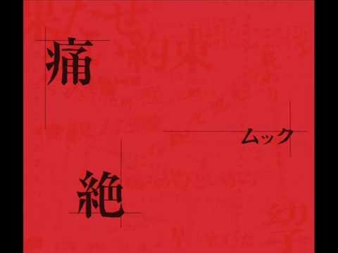 Mucc - Haitoku No Hito