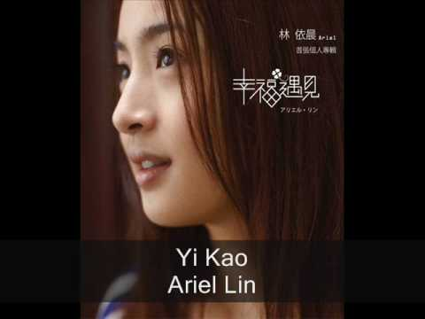 Ariel Lin (林依晨) - Yi Kao depend On (依靠) Inst. W  Lyrics video