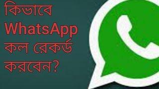 কিভাবে Whatsapp কল রেকর্ডিং করবেন | How To Record Whatsapp Voice Call | Bangla Tech |