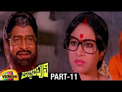NTR Bobbili Puli Telugu Full Movie HD | Sridevi | Murali Mohan | Dasari Narayana Rao | Part 11