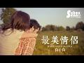 白小白 - 最美情侶 (動態歌詞版MV)