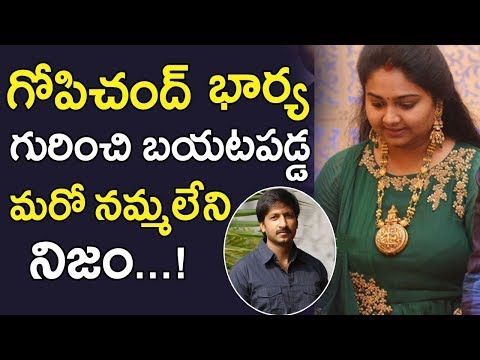 Unknown And Interesting Facts About Actor Gopichand Wife | Gopichand Latest News | Tollywood Nagar