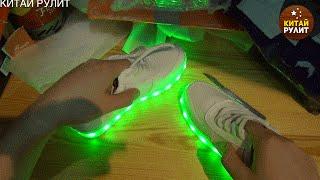 Посылка из Китая №1150,1151,1152. Светящиеся кроссовки LIKE