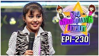 Odi Vilayadu Pappa | Season 5 - #230 | Dharshana - Dance Show | 16/08/2017 | Kalaignar TV