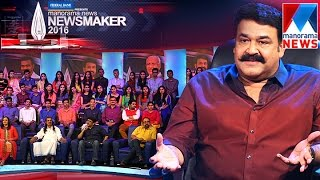 Mohanlal talks about retirement, blog related issues |  Newsmaker 2016  | Manorama News