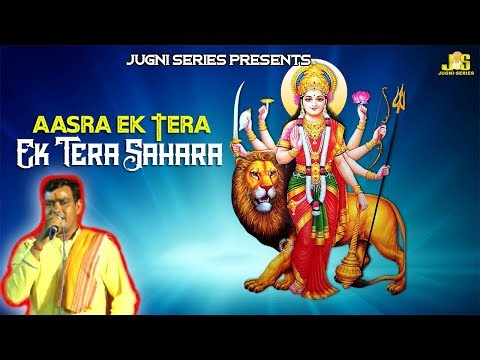 Aasra Ek Tera Ek Tera Sahara || Bhakti Song || Devotional Bhajan Song Video || Gori Home