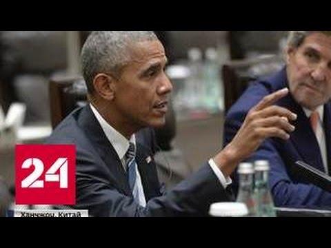 Итоги G20: США в Китае попросили вести себя поприличнее