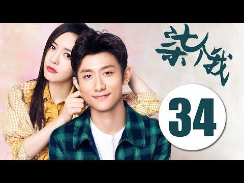 陸劇-柒个我-EP 34