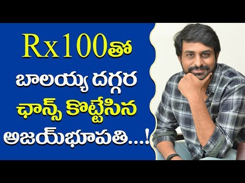 Rx100 Movie Director Ajay Bhupathi getting offers from Telugu film industry ll Pulihora News