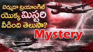 అసలు రహస్యం ఇదే ! | Mystery Revealed Behind Bermuda Triangle In Atlantic | Studio One