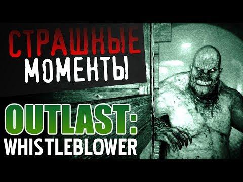 СТРАШНЫЕ МОМЕНТЫ - Outlast: Whistleblower