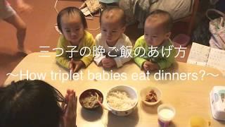 三つ子のご飯のあげ方 How triplet babies eat dinners?