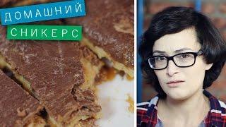 Конфеты Домашний «Сникерс» / Рецепты и Реальность / Вып. 49