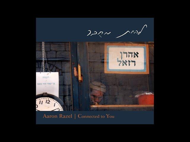 כמה טוב שבאת - אהרן רזאל |  Shabbat at Last - Aaron Razel