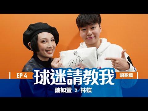 球迷請教我第4集-唱歌篇:魏如萱x林蝶