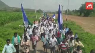 YCP Leader I V Reddy Supports YS Jagan Praja Sankalpa Yatra | Giddaluru | AP News