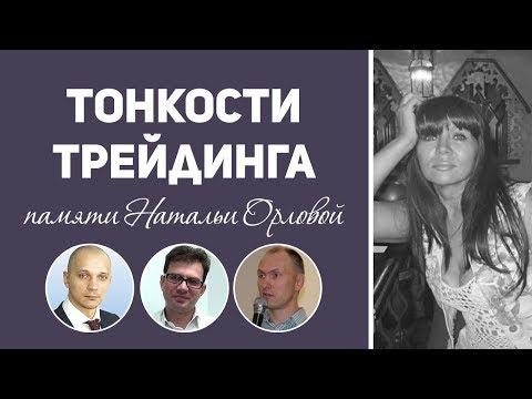 Тонкости трейдинга с Романом Андреевым, Александром Мишиным и Павлом Жуковским